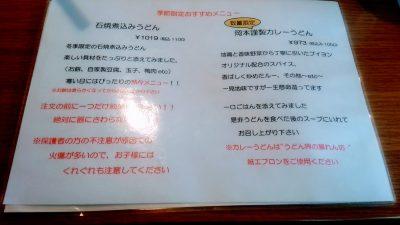うどん匠人 岡本 メニュー