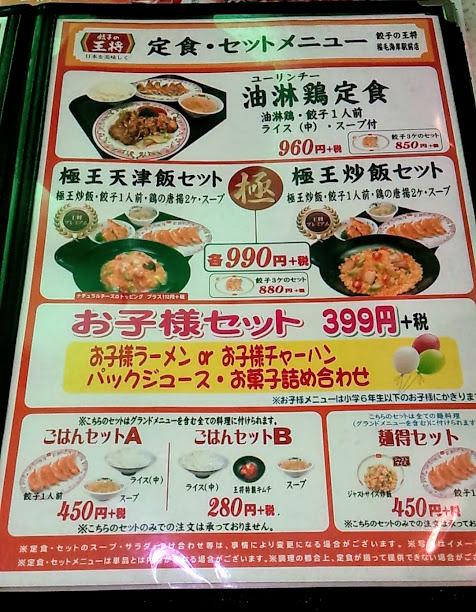餃子の王将でがっつりランチ!油淋鶏、ニラレバ、ギョーザ!
