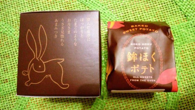 茨城のおいしいスイーツ「天満月」と「鉾ほくポテト」は贈答にもおすすめ